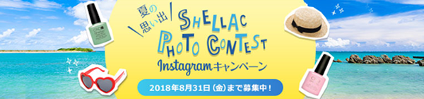 SHELLAC PHOTO CONTEST